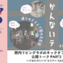 [EVENT] 7/14 関内リビングラボのキックオフに向けた公開トークPART2〜おたがいハマセミナー vol.8