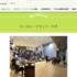 [EVENT] 9/18 #おたがいハマトーク vol.97 藤原徹平さん:横浜国立大学大学院Y-GSA