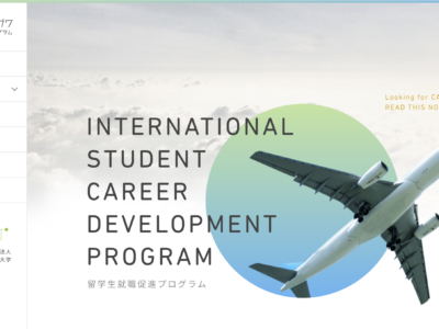[EVENT] 9/29 #おたがいハマトーク vol.102:横浜国大・横浜市大の留学生就職支援の取り組み