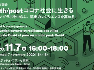 [EVENT] 11/7 DAY6)with/post コロナ社会に生きる:リビングラボを中心に、都市のレジリエンスを高める (在日フランス大使館/アンスティチュ・フランセ日本、横浜市との連携セミナー)