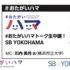2/24 #おたがいハマ トーク vol.131 サステナブル・ブランド国際会議 2021 横浜 DAY-1