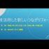 3/28 ICTを活用した新しいつながりフォーラム:おたがいハマセミナー