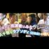6/5 監督と出演者とみんなで語る 映画「ラプソディオブcolors」@ことぶき協働スペース