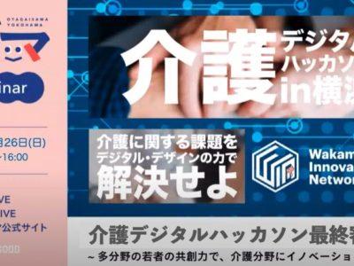 9/26 介護デジタルハッカソン最終審査会 〜おたがいハマセミナー〜