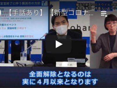 「緊急事態宣言解除」で山中竹春横浜市長から市民にメッセージ