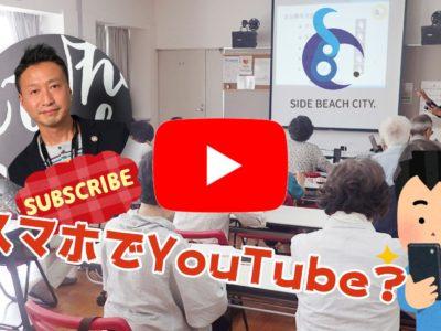 2/23 #おたがいハマセミナー 「YouTubeで地域の情報発信(スマホで完結!初心者向け)」:講師 山口良介さんvol.2:#ICTお助け隊 講座編