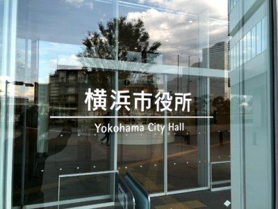 横浜市が若者向けワクチン接種センター、深夜・早朝接種、大規模接種の予約受付を開始