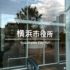 横浜市が高齢者へのワクチン接種の準備状況を発表 「施設接種」は4月12日から