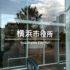[NEWS] 横浜市が高齢者へのワクチン接種の準備状況を発表 「施設接種」は4月12日から