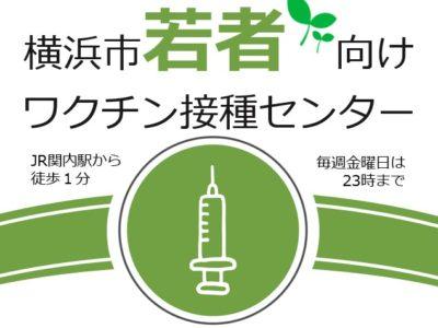 横浜市がJR関内駅前に「若者向けワクチン接種センター」開設 16歳~39歳が対象、金曜日は23時まで接種