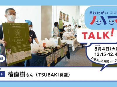 [EVENT REPORT] 8/4 #おたがいハマトーク vol.68 椿直樹さん:TSUBAKI食堂