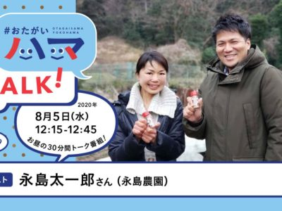 [EVENT REPORT] 8/5 #おたがいハマトーク vol.69 永島 太一郎さん:永島農園