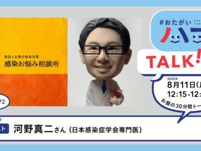 [EVENT] 8/11 #おたがいハマトーク vol.72 河野 真二さん:日本感染症学会専門医