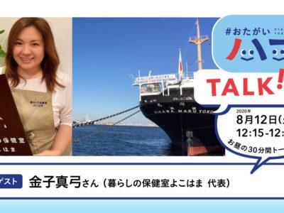 [EVENT REPORT] 8/12 #おたがいハマトーク vol.73 金子 真弓さん:暮らしの保健室よこはま