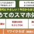 [EVENT] 9/23 #おたがいハマトーク vol.98 鳥居郷一さん・河原勇輝さん
