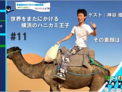 よこかし#11〜世界をまたにかける横浜のハニカミ王子の素顔に迫る〜