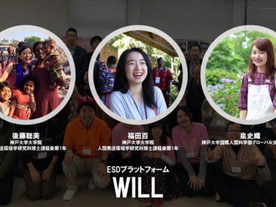 [EVENT] 9/28 #おたがいハマトーク vol.101 持続可能な社会を創る実践:神戸と横浜の若者の取り組みから