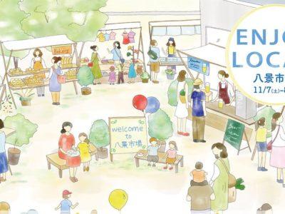[NEWS] ENJOY LOCAL! 八景市場が開催 金沢文庫発のこだわりのお店屋さんや農家さんが八景市場に集合します!