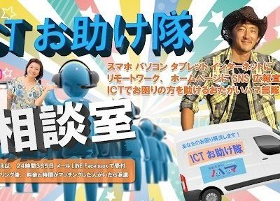 10/16 ICTお助け隊 相談室 in ライフデザインラボ Vol.3
