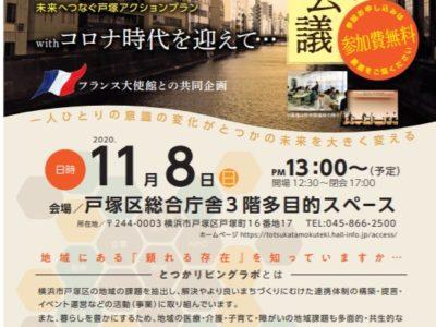 [EVENT] 10/26 #おたがいハマ トーク vol.109 とつかリビングラボ