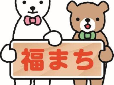 [EVENT] 10/9 「横浜市福祉のまちづくり推進指針」について #おたがいハマ セミナーvol.21・政策デザイン勉強会vol.59