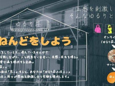 [EVENT] 11/28 ねんどをしよう@ゆるり荘