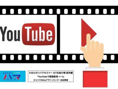 2/24 #おたがいハマセミナー 「YouTubeで動画配信2 YouTubeの利用法(基礎知識)」:講師 小泉学さんvol.2:#ICTお助け隊 講座編