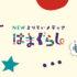 2/26 #おたがいハマセミナー #ICTお助け隊 インタビュー編 vol.9:NEWよりそいメディア「はまぐらし」