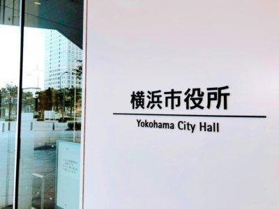[NEWS] 横浜市が「ひとり親世帯臨時特別給付金」の申請受付を開始