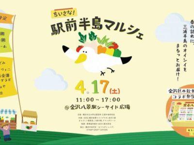 [EVENT] 4/13 SDGs横浜金澤リビングラボ フューチャーセッション:おたがいハマセミナー