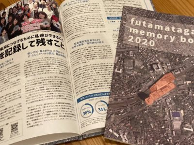 【アーカイブ公開】6/11 #おたがいハマ トークvol.148 コロナ禍においてのローカル地域コミュニティの未来 「フタマタリバーライブラリーの活動について」
