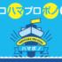 """[NEWS] 横浜市のプロボノプロジェクト """"ハマボノ2020"""" 開催"""
