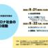 [NEWS] 第5回ESD実践研究集会「WITHコロナ社会のESD活動」が開催 9/21,22