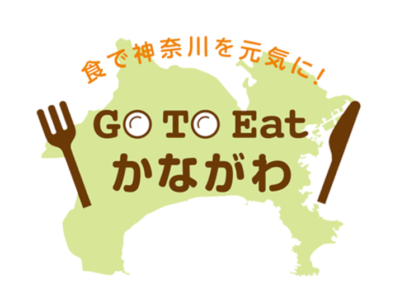 [NEWS] 神奈川県「GoToEateキャンペーン」 コンビニとLINEで食事券を販売