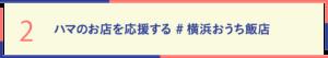 2ハマのお店を応援する #横浜おうち飯店