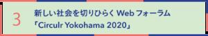 Circular Yokohama 2020