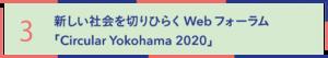 3.新しい社会を切り開くWebフォーラムCircular Yokohama 2020