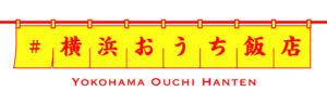 #横浜おうち飯店