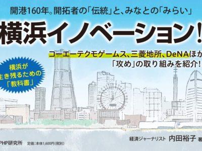 8/13 #おたがいハマセミナー@HAMARU  再読「横浜イノベーション!」~内田裕子さんを迎えて