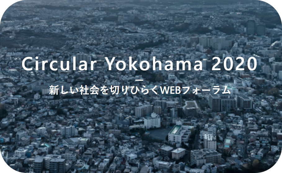 CircularYokohama2020