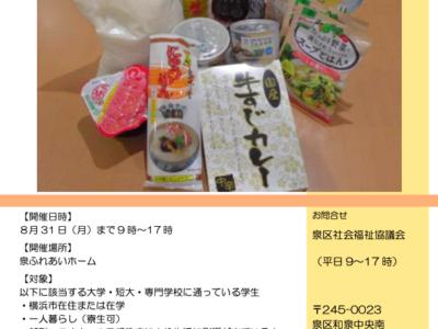 [NEWS] 「つながる食支援」横浜市泉区社会福祉協議会が学生への食支援