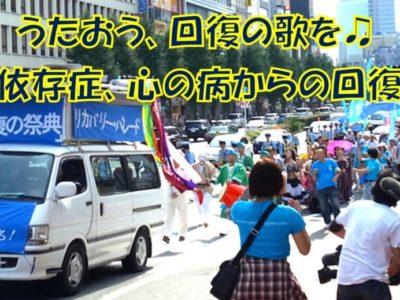 10/17 依存症からの回復への道〜リカバリーパレードとは?  #おたがいハマセミナー vol.58・リカパレ東京横浜2021 プレ企画第一弾
