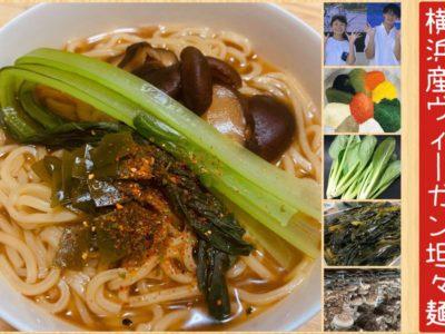 10/1 #おたがいハマ トークvol.149: 横浜の食材で地産地消の担々麺を作りたい!RCE横浜若者連盟の若者がクラウドファンディングに挑戦中!ヴィーガンを選択肢の一つに