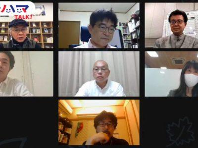 [NEWS]【EVENT REPORT】11/2 World Living Lab DAY1)パラレルキャリア:新しい働きかたを創るリビングラボ を開催しました