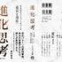 6/2 #おたがいハマ トークvol.147・開港記念日スペシャルトーク:「進化思考」で生み出す、横浜の循環する未来