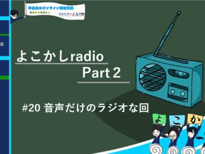 [EVENT] よこかし#20 「radioⅡ」